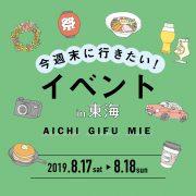 今週末に行きたい!東海のイベントまとめ(2019.8.17-18)
