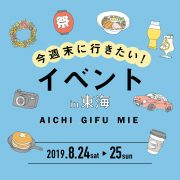 今週末に行きたい!東海のイベントまとめ(2019.8.24-25)