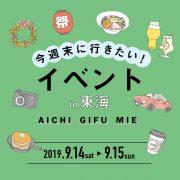 今週末に行きたい!東海のイベントまとめ(2019.09.14-16)