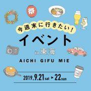 今週末に行きたい!東海のイベントまとめ(2019.09.21-23)