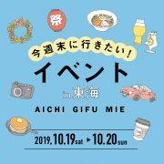 今週末に行きたい!東海のイベントまとめ(2019.10.19-20)