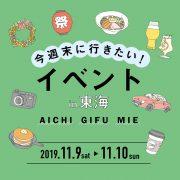 今週末に行きたい!東海のイベントまとめ(2019.11.9-10)