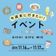 今週末に行きたい!東海のイベントまとめ(2019.11.16-17)