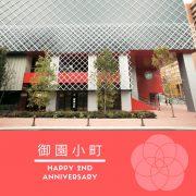【名古屋・伏見】豪華賞品が当たる!オープン2周年「御園小町」のスペシャルイベント実施中!