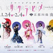 【NYで大ブーム】 世界的新感覚演劇「イマーシブシアター」が、京都で公演決定!