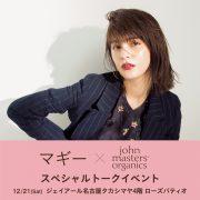 【12/21開催】マギー×〈ジョンマスターオーガニック〉スペシャルトークイベント!