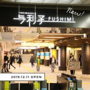 商業施設「ヨリマチFUSHIMI」全11ショップを徹底レポート!【名古屋・伏見駅】