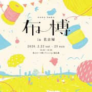 人気イベント「布博」が名古屋で初開催!出展ショップや見どころをチェック