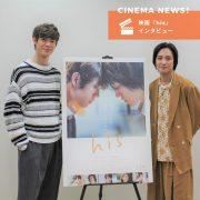 【好評上映中!】映画『his』主演の宮沢氷魚さん、注目俳優の藤原季節さんにインタビュー