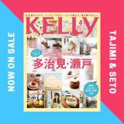 【本日発売】月刊ケリー4月号は、おしゃれな注目おでかけエリア「多治見・瀬戸」特集