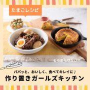 「アボカドのオープンオムレツ」の作り置きレシピを公開!動画付き《作り置きガールズキッチン》