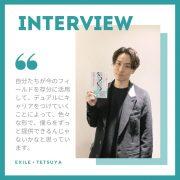 【インタビュー】マルチに活躍するEXILE・TETSUYAさんが、初のビジネス書籍を発売