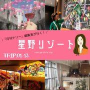 星野リゾート TRIP.01-13|『月刊ケリー』編集長が行く!