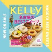 【本日発売】心躍るスイーツ180品をアルファベット順で一挙に大公開! 月刊ケリー5月号は「名古屋のBESTスイーツ」特集