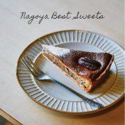 ニシヤマナガヤにできた「焼菓子moegiiro」で、 旬の味覚を楽しむひとときを
