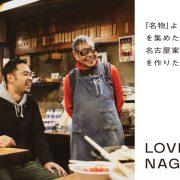 わたしたちの「好きな名古屋」が見えてくる案内本『LOVERS' NAGOYA』を応援しよう!
