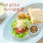 中区・東別院|「en-kitchen」のテイクアウトメニュー【#おうちでおいしく応援】
