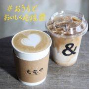 愛知・岡崎市|「CHARGER COFFEE STAND」のテイクアウトメニュー【#おうちでおいしく応援】