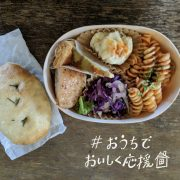 三重・菰野町|「CAFE SNUG」のテイクアウト・お取り寄せメニュー【#おうちでおいしく応援】