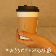 愛知・一宮市|「BASE COFFEE」のテイクアウト・お取り寄せメニュー【#おうちでおいしく応援】