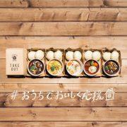 愛知・豊明市|「恵比寿楽園テーブル」のテイクアウトメニュー【#おうちでおいしく応援】