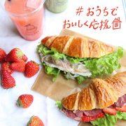岐阜県・多治見市|「fruits cafe LUPOS」のテイクアウト・お取り寄せメニュー【#おうちでおいしく応援】