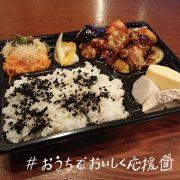 中区・新栄町|「煮込み家matsu」のテイクアウトメニュー【#おうちでおいしく応援】