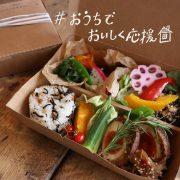 愛知・北名古屋市|「ムスタッシュ」のテイクアウトメニュー【#おうちでおいしく応援】