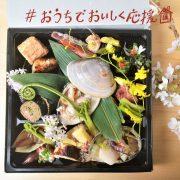 中区・新栄町|「乙味 あさ井」のテイクアウトメニュー【#おうちでおいしく応援】
