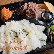 中区・栄 「肉山 名古屋」のテイクアウトメニュー【#おうちでおいしく応援】