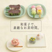 名古屋のおすすめ和菓子11選!おうちでほっこりお茶時間♡