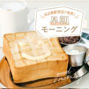 【厳選】名古屋駅(名駅)周辺で早朝モーニングを楽しめるカフェ&老舗喫茶