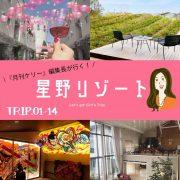 星野リゾート TRIP.01-14|『月刊ケリー』編集長が行く!