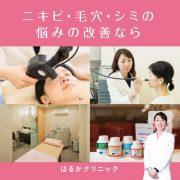 ニキビ・毛穴・シミの悩みの改善なら、名古屋・新栄の美容皮膚科「はるかクリニック」へ【PR】