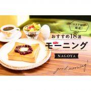 名古屋のモーニングおすすめ18選!早朝営業、人気の小倉トーストを味わえる有名カフェ、和食まで
