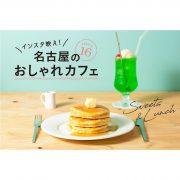 【厳選】名古屋のおしゃれカフェ16選!インスタ映えする人気スイーツやランチ、夜カフェまで