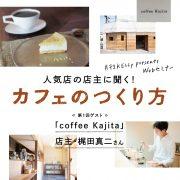【6/24Webセミナー開催】人気店「コーヒーカジタ」店主に聞く!カフェの作り方