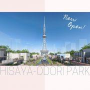 久屋大通公園に「ヒサヤオオドオリパーク」が誕生!注目店舗やランチを紹介【栄の新スポット】