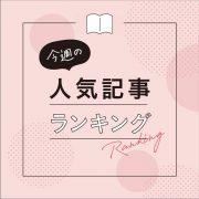 今週の人気記事ランキング(7月4日~10日)をチェック!