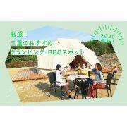 三重県のおすすめグランピング・人気のBBQスポット4選!