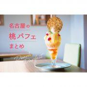 【2020年最新】名古屋の「桃パフェ」6選! 旬の丸ごと桃を使った季節限定スイーツ