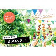 愛知・名古屋のおすすめBBQ場9選!手ぶらで楽しめる、おしゃれなバーベキュー場も【東海】