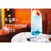 【2020最新】名古屋のときめきクリームソーダ7選!純喫茶からおしゃれカフェまで