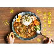 【2020年最新】名古屋はスパイスカレーの街へと変貌!?編集部おすすめのスパイスカレー12選