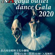 名古屋でバレエが楽しめる「NAgoya ballet dance Gala」が今年も開催!