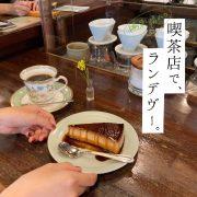 【連載コラム】編集・清水の「喫茶店で、ランデヴー。」~あの街、あの喫茶篇~