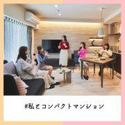 賢い名古屋女子のトレンド最前線!「オープンハウス」のコンパクトマンションの魅力を徹底レポート【PR】