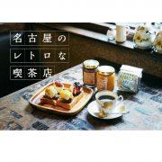 名古屋のおすすめ喫茶店13選!人気のネオ喫茶や老舗の純喫茶も