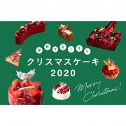 名古屋のクリスマスケーキ11選!2020年のおすすめをチェック