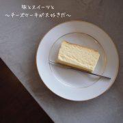 【連載コラム】旅とスイーツと ~チーズケーキが大好きだ~